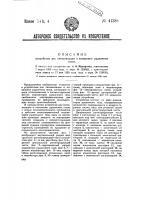 Патент 41389 Устройство для сигнализации о появлении рудничных газов