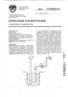 Патент 1732002 Эрлифт