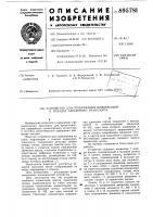 Патент 895781 Устройство для отображения информации о поездах карьерного транспорта