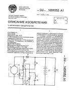 Патент 1659252 Устройство для электроснабжения транспортного средства