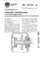 Патент 1057742 Система смазки и охлаждения шлицевых соединений
