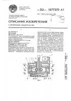 Патент 1677370 Насосное устройство