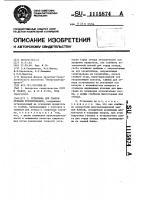Патент 1115874 Установка для сварки отводов трубопроводов