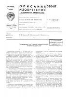 Патент 380417 Устройство для сборки тонкостенных трубчатых деталей?^с? союзная jnalefilho-texiiii'ieitialf бчвл:-<о~гцд i