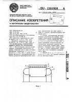 Патент 1201959 Магнитопровод электрической машины и способ его изготовления