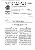 Патент 893492 Поточная линия для сборки и сварки металлоконструкций