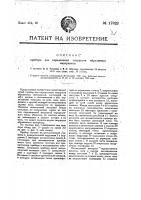 Патент 17823 Прибор для определения твердости абразиновых материалов