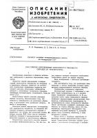 Патент 567997 Способ определения зависимости твердости образцов от температуры