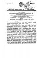 Патент 21786 Гидравлический пресс для формовки конденсаторов для цинкоплавильных печей