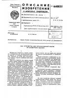 Патент 640835 Устройство для автоматической сварки по замкнутому контуру