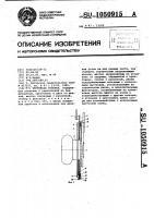 Патент 1050915 Чертежная головка