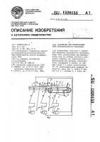 Патент 1520153 Устройство для формирования слоя лубоволокнистого материала