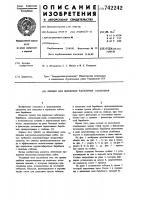 Патент 742242 Прицеп для перевозки кабельных барабанов