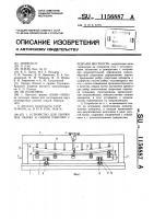 Патент 1156887 Устройство для сборки под сварку и сварки панелей с ребрами жесткости