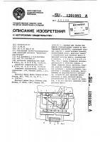 Патент 1201085 Автомат для сварки под флюсом горизонтальных стыков на вертикальной плоскости