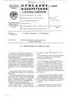 Патент 518309 Приспособление для сборки под сварку