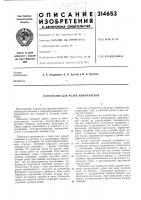 Патент 314653 Устройство для резки пёнопластов