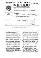 Патент 1000103 Устройство для измельчения полимерных листовых материалов