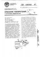 Патент 1382435 Устройство для отвода отходов с очистки зерноуборочного комбайна