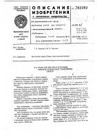 Патент 703392 Стенд для обкатки и испытания тормозов безрельсовых транспортных средств