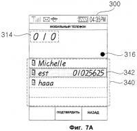 Патент 2447604 Мобильное устройство связи, способное предоставлять перечень возможных телефонных номеров, и способ управления мобильным устройством связи