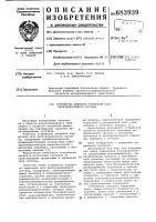Патент 683939 Устройство контроля тормозной сети железнодорожного состава