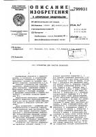 Патент 799931 Устройство для очистки проволоки