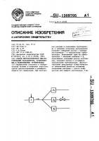 Патент 1309705 Способ метрологического диагностирования расходомеров, установленных в разветвленных трубопроводах