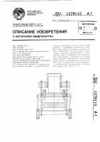 Патент 1379115 Устройство для прессования строительных изделий