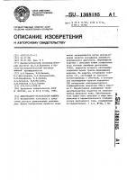 Патент 1368185 Диагонально-резательная машина