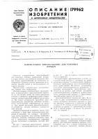 Патент 179962 Приспособление передач