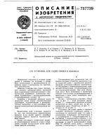 Патент 737739 Установка для сушки пряжи в паковках
