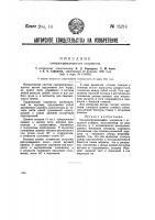 Патент 35214 Саморазгружающийся полувагон