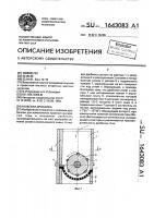 Патент 1643083 Ножевая дробилка
