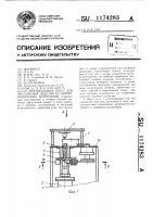 Патент 1174283 Вертикальный пресс для прессования изделий из порошкообразных материалов