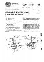 Патент 1312371 Устройство для разметки соединения труб