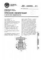 Патент 1584033 Электрическая машина постоянного тока