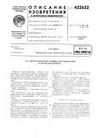 Патент 422622 Лентоотливочная машина для выделения и обработки каучука