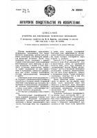 Устройство для электризации проволочных заграждений