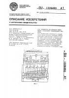 Патент 1326493 Устройство для передачи информации с рельсового транспортного средства