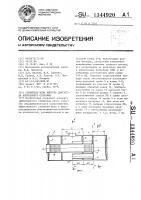 Патент 1344920 Глушитель шума выпуска двигателя внутреннего сгорания