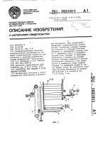 Патент 1631011 Устройство для укладки в стопу плоских изделий