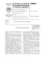 Патент 380951 Аэрофотосъемочная камера