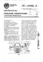 Патент 1181833 Внутренний центратор для сборки и сварки кольцевых швов