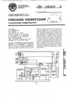 Патент 1095442 Устройство для автоматического установления соединений