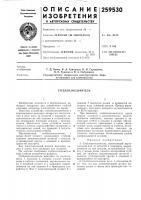 Патент 259530 Стеблеизмельчитель