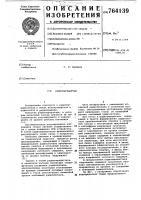 Патент 764139 Радиопередатчик