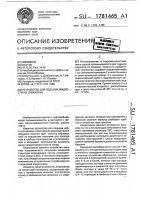 Патент 1781465 Устройство для подъема жидкости из скважин