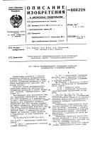 Патент 666228 Способ автоматического управления процессом производства сульфитной целлюлозы