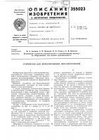 Патент 355023 Устройство для брикетирования прессматериалов